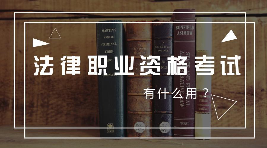法律职业资格考试时间
