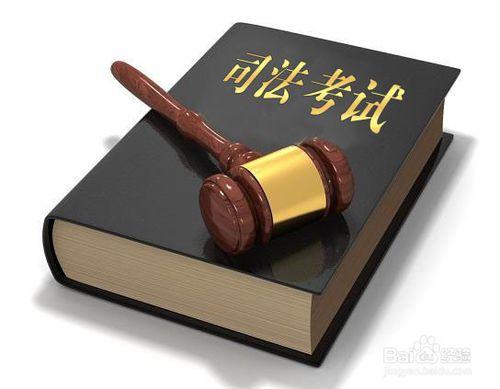 法律职业考试时间表